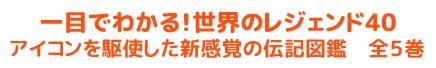 一目でわかる!世界のレジェンド 〜アイコンを駆使した新感覚の伝記図鑑 全5巻〜