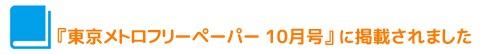 『東京メトロフリーペーパー 10月号』に掲載されました