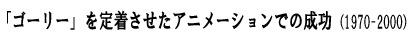 「ゴーリー」を定着させたアニメーションでの成功(1970-2000)