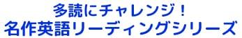 多読にチャレンジ! 名作英語リーディングシリーズ