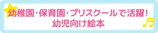 幼稚園・保育園・プリスクール向け英語絵本