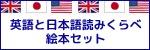 """英語日本語読みくらべ絵本セット"""""""