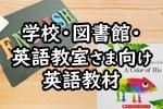 学校・図書館・英語教室様向け英語学習教材