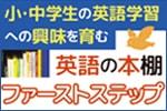 "TRC英語の本棚"""