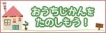 """ちいさいおうち絵本グッズ"""""""""""