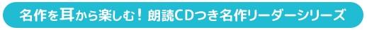 名作を耳から楽しむ!朗読CDつき名作英語読物シリーズ