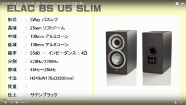 ELAC U5 SLIM LINE 試聴動画