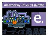 e.オーディオ逸品館ロゴ