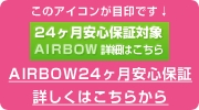 airbow2年保証