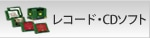 レコード・CDソフト
