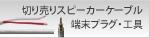 切り売りスピーカーケーブル