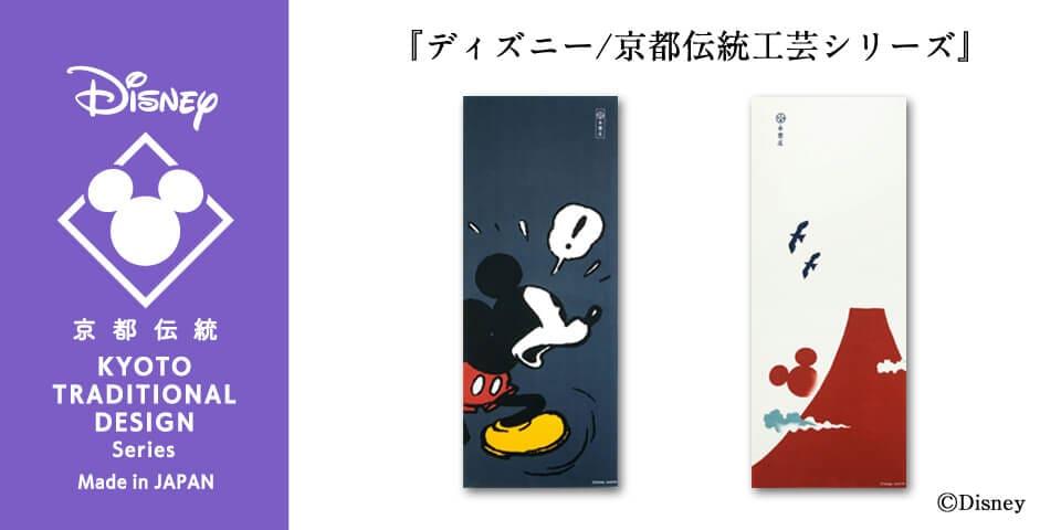 ディズニー/京都伝統工芸シリーズ