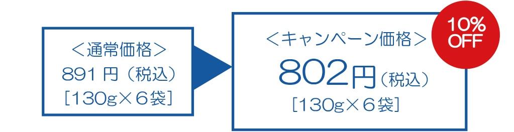 10%OFF<キャンペーン価格>802円(税込)[130g×6袋]