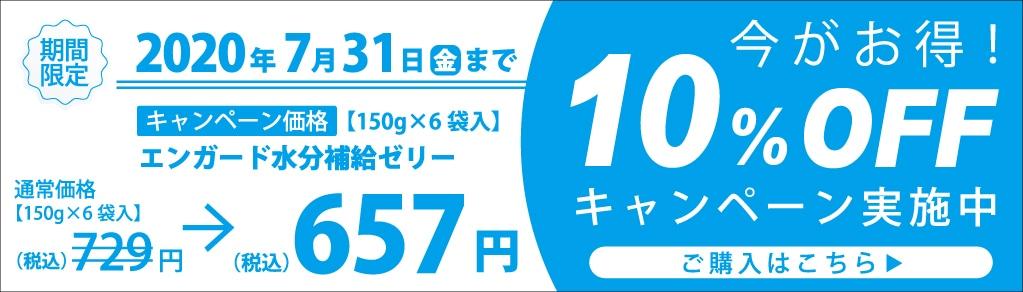<期間限定>〜7月31日(金) 10%OFF<キャンペーン価格>657円(税込)[150g×6袋] エンガード水分補給ゼリー