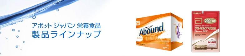 アボット ジャパン 栄養食品製品ラインナップ