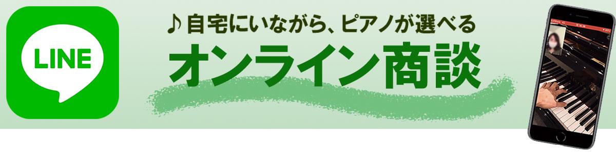 LINEオンライン商談
