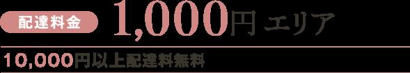 配達料金1000円エリア:10,000円以上配達料無料