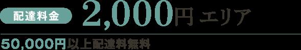 配達料金2000円エリア:50,000円以上配達料無料