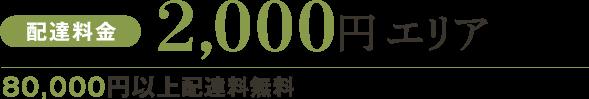 配達料金2000円エリア:80,000円以上配達料無料