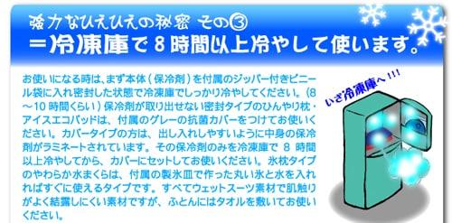 ひんやりシリーズ特徴3