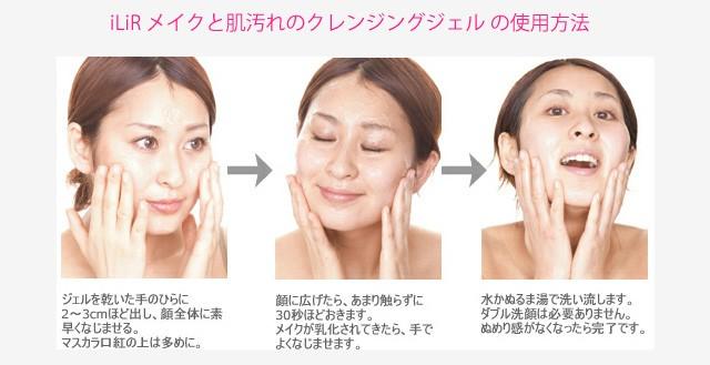 イリアール化粧品 メイクと肌汚れのクレンジングジェル 使用方法