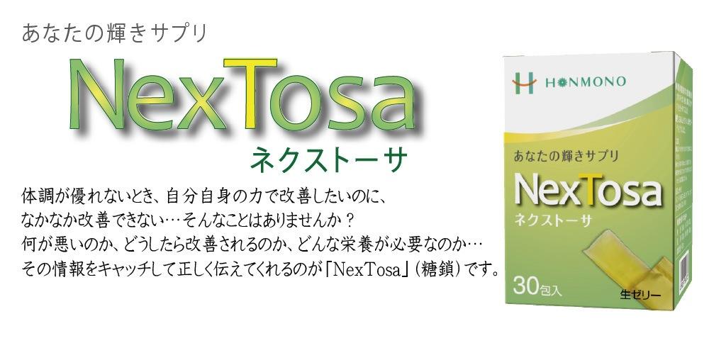 NexTosa(ネクストーサ)