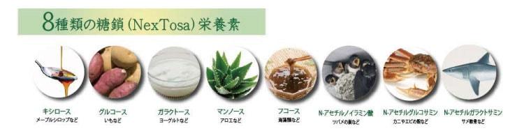 NexTosa(ネクストーサ)8種類の糖鎖栄養素