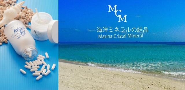 【海洋ミネラル】MCM