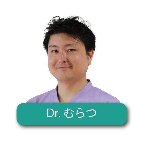 歯臓デンタルジェル・ドクターむらつ