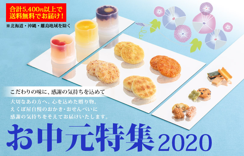 えくぼ屋夏商品特集2015