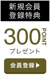 新規会員登録で300point