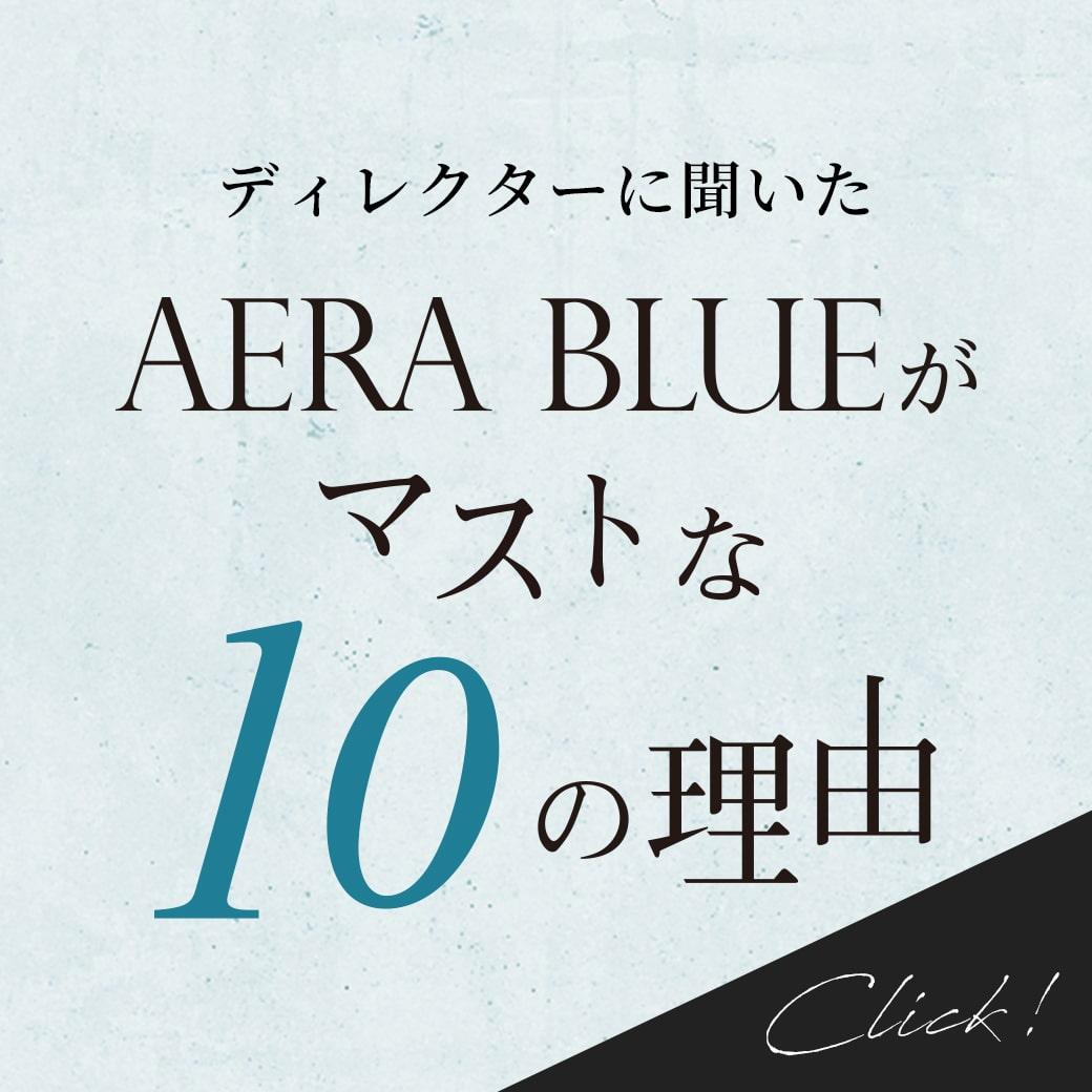 AERA BLUEがマストな理由