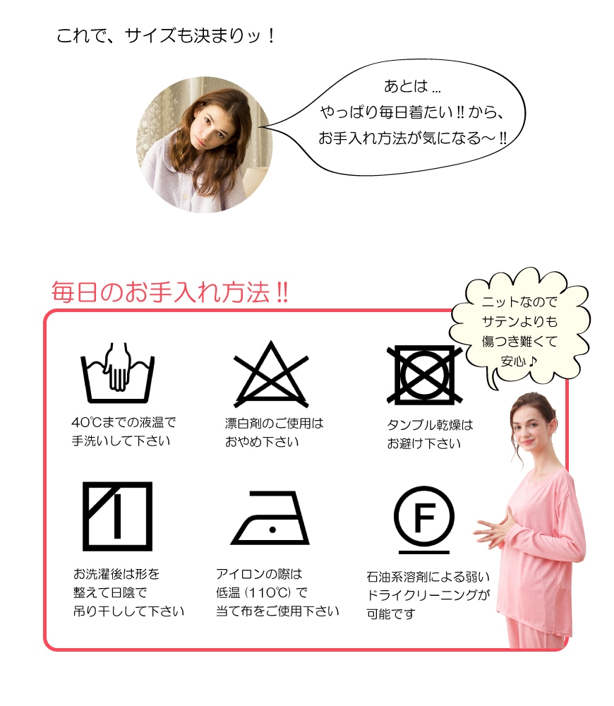 シルク ルームウェアの洗濯表示・お手入れ方法