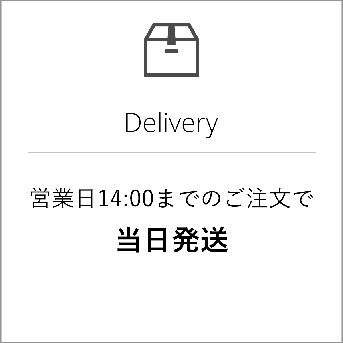 営業日14:00までのご注文で当日発送