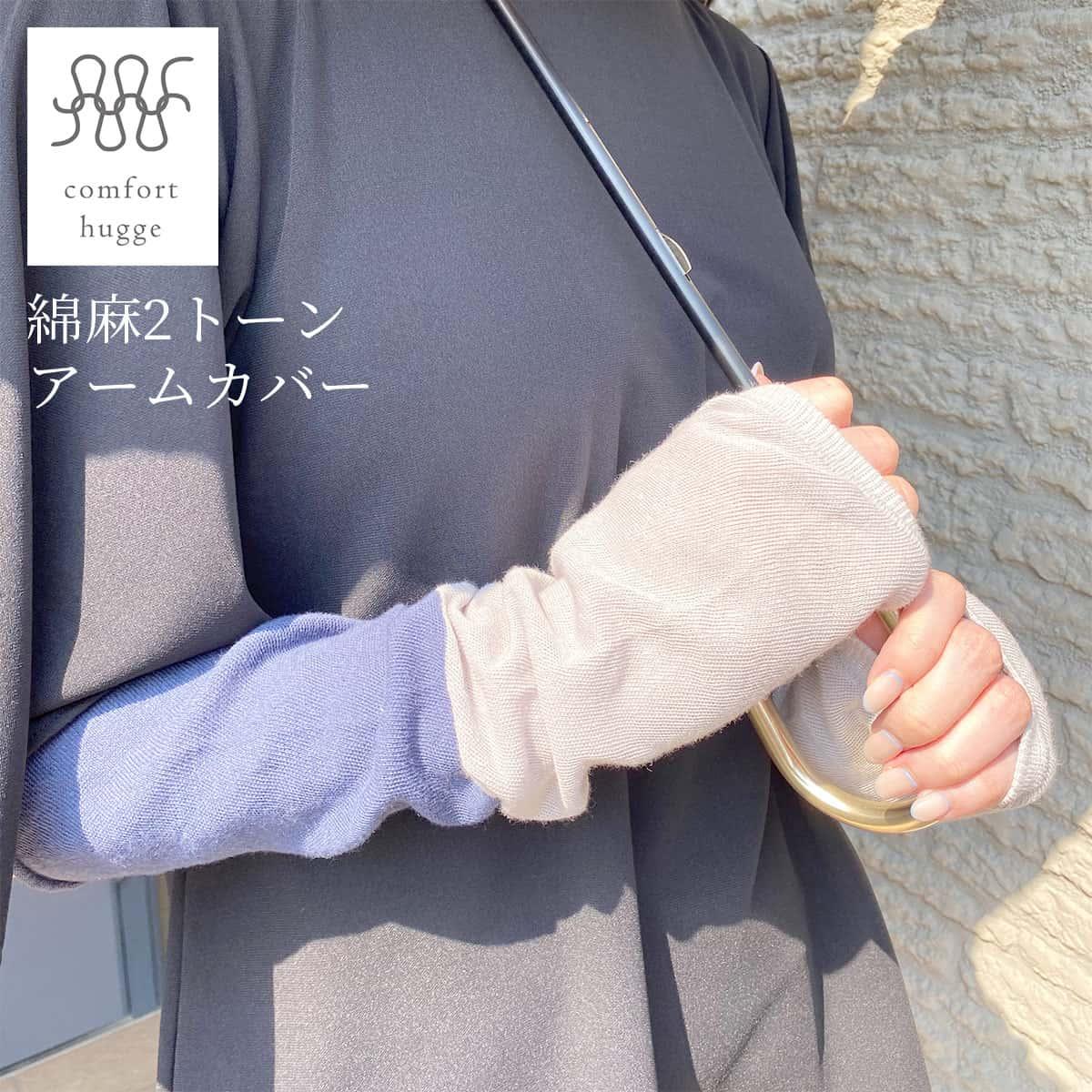 アームカバー uv レディース uv 手袋 指なし 日本製 UV対策 UVケア 紫外線カット 紫外線対策 冷房 UVカット 日焼け対策 プレゼント ギフト グッズ 日焼け防止