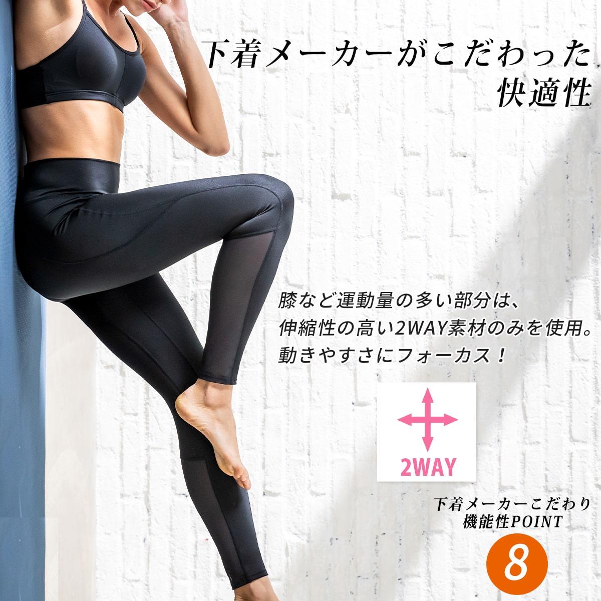 下着メーカーがこだわった快適性。膝など運動量の多い部分は、伸縮性の高い2WAY素材のみを使用。動きやすさにフォーカス!
