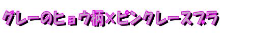 グレーのヒョウ柄×ピンクレースブラ
