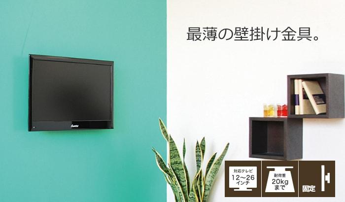 角度固定調節なし VESA規格タイプ LCD-110