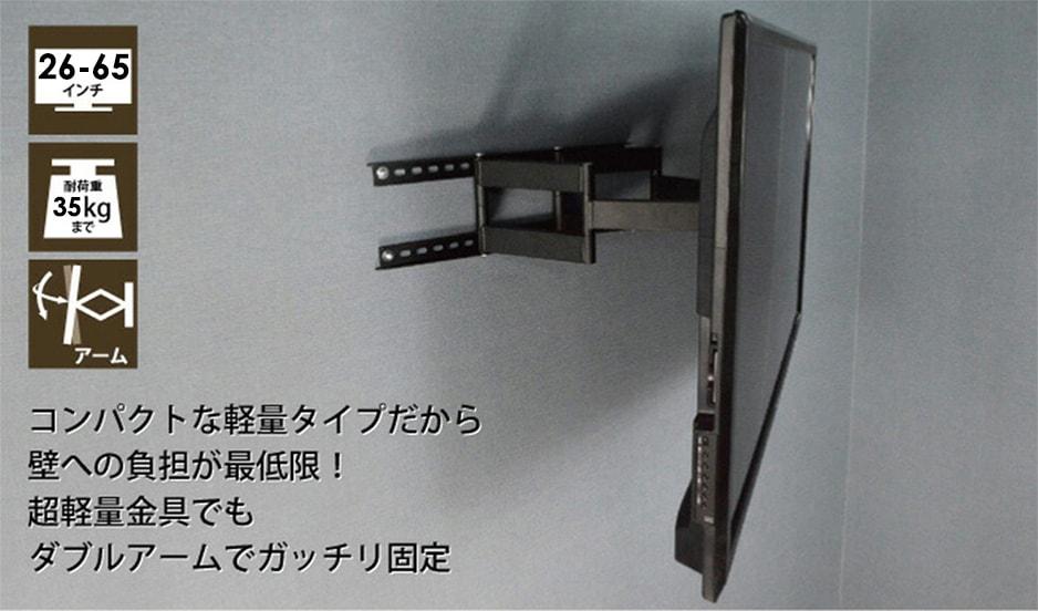下向き左右角度調節シングルアーム 汎用タイプ PLB-146M