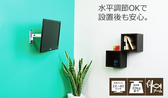 上下左右角度/水平調節アームタイプ VESA規格タイプ LCD-2601