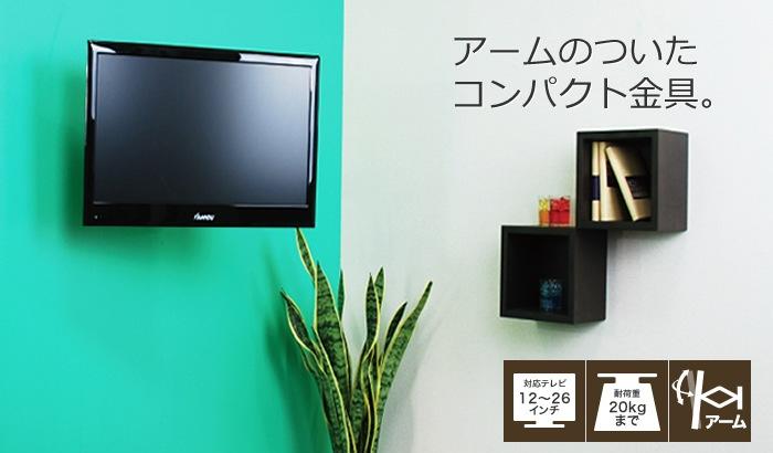上下左右角度調節アームタイプ VESA規格タイプ LCD-301