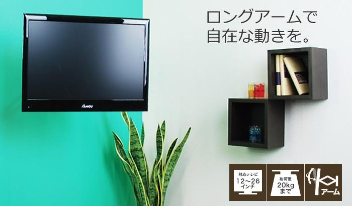 上下左右角度調節アームタイプ VESA規格タイプ LCD-303