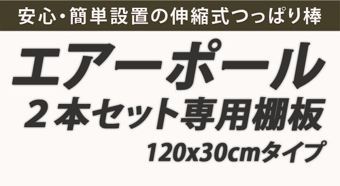 エアーポール 2本タイプ専用棚板 120x30cmタイプ