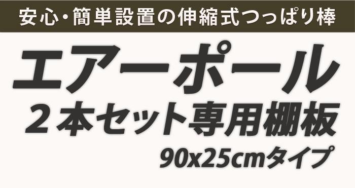 エアーポール 2本タイプ専用棚板 90x25cmタイプ