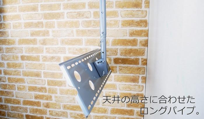 天吊り金具オプションロングパイプ CPLB-LP