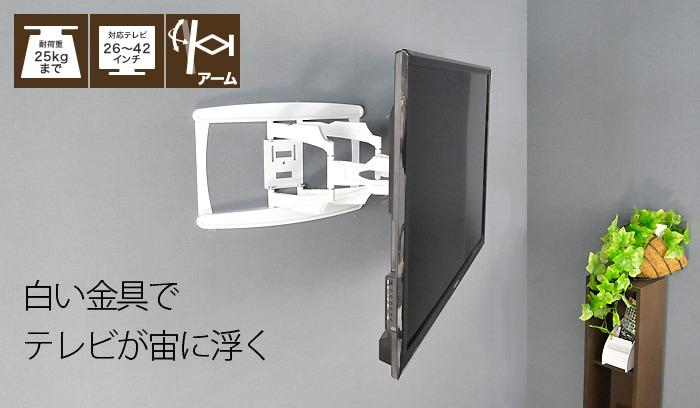 スタイリッシュシリーズ 上下左右調節アームタイプ壁掛け金具 PRM-LT17S