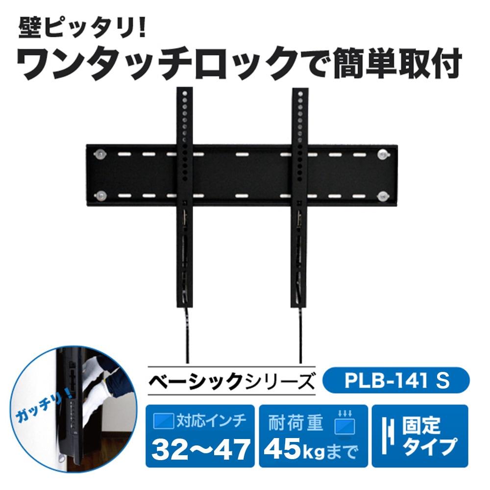 薄型固定角度調節なし 汎用タイプ PLB-141S