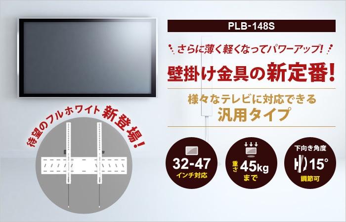 壁掛け金具の定番!PLB-148M