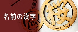 漢字アイテム