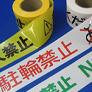 日本語表示コーションテープ
